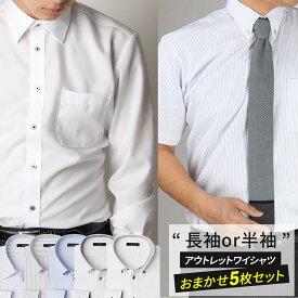 ワイシャツ 長袖 半袖 メンズ アウトレット シャツ 在庫処分 5枚SET 5枚セット セット 色・柄おまかせset イージーケア 形態安定 Yシャツ メンズ ● at-fux-5fix 【宅配便のみ】テレワーク【SS01】