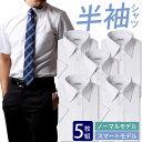 ワイシャツ半袖 5枚セット【送料無料】【5枚セット】イージーケア 形態安定 半袖 白Yシャツ 5枚セット ビジネスシャツ…