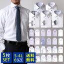 ★ワイシャツ 長袖 5枚 セット 【1枚あたり税込1,056円】 形態安定 ボタンダウン イージーケア Yシャツ ビジネスシャ…