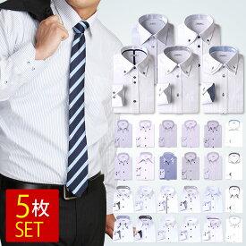 【1枚あたり1,200円】 ワイシャツ 5枚 セット メンズ 長袖 スリム 標準体 形態安定 メンズワイシャツ ボタンダウン イージーケア Yシャツ ビジネスシャツ ビジネス at101【宅配便のみ】【ct01】【ct03】【ct04】