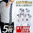 【1,000円OFF中】【1枚あたり1,200円】 ワイシャツ 5枚 セット メンズ 長袖 スリム 標準体 形態安定 メンズワイシャツ…