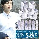 【1枚あたり1,200円】 ワイシャツ 5枚 セット メンズ 長袖 スリム 形態安定 メンズワイシャツ ボタンダウン イージー…