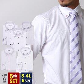 【ネクタイ付き】 ワイシャツ 5枚セット メンズ 長袖 Yシャツ イージーケア 形態安定 カッターシャツ ドレスシャツ ビジネス ビジネスシャツ/at101-a-set【宅配便のみ】 テレワーク【SS01】