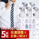 【ただいま在庫調整中。見つけた人は超トク!】 ワイシャツ 5枚 セット メンズ 長袖 OFF 標準体 形態安定 メンズワイ…