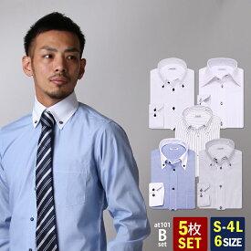 【ネクタイ付き】 ワイシャツ メンズ 5枚セット 長袖 イージーケア 形態安定 Yシャツ ビジネス ビジネスシャツ /at101-b-set【宅配便のみ】 テレワーク【SS01】