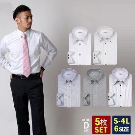 【ネクタイ付き】 ワイシャツ 5枚セット 長袖 イージーケア メンズ 形態安定 Yシャツ ビジネス ビジネスシャツ /at101-d-set【宅配便のみ】 テレワーク【SS01】