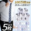 【1枚あたり1,200円】 ワイシャツ 5枚 セット メンズ 長袖 スリム 標準体 形態安定 メンズワイシャツ ボタンダウン イ…