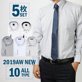1枚あたり1,076円(税込) ワイシャツ 5枚セット【送料無料】 長袖 イージーケア Yシャツ /at103 【宅配便のみ】
