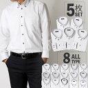1枚あたり1,080円(税込)ワイシャツ 5枚セット ワイシャツ 長袖 5枚 セット 形態安定 ボタンダウン イージーケア Yシ…