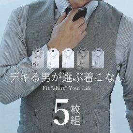 ワイシャツ 5枚セット ワイシャツ 長袖 5枚 セット 形態安定 ボタンダウン イージーケア Yシャツ ビジネスシャツ スリム カッターシャツ【送料無料】 ● at103 【宅配便のみ】【NEW】 テレワーク【21SS】