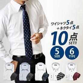10点セット ワイシャツ ネクタイセット レギュラー 長袖 ワイシャツ 5枚入りセット が お得 長袖 イージーケア 大きいサイズ カッターシャツ ドレスシャツ ビジネス お楽しみ at105-5set 宅配便のみ テレワーク【SS01】