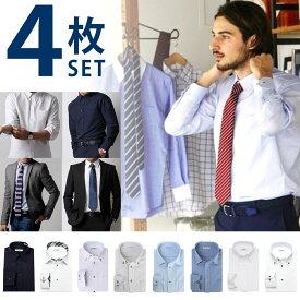 ワイシャツ 長袖 4枚セット 【送料無料】 形態安定 メンズ yシャツ ドレスシャツ セット シャツ カジュアル ビジネス オックスフォード /fkb-shirt-4set