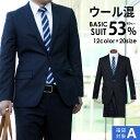 【10%OFFクーポンありッ】 【福袋対象A】 スーツ メンズ ビジネス 【選べる12色×20サイズ】 オールシーズン リクルー…