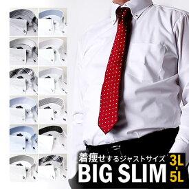 ワイシャツ 大きいサイズ 長袖_★大きいサイズのワイシャツ Yシャツ イージーケア 長袖 BIG 形態安定 / sun-ml-sbu-1132【HC】【ビッグサイズ】【カッターシャツ】【宅配便のみ】【ct01】【ct04】【SS01】