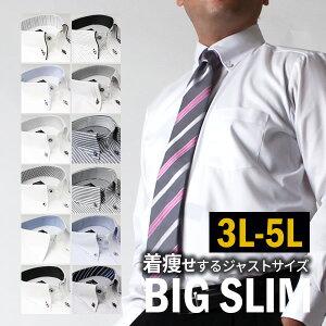 ワイシャツ 大きいサイズ 長袖_★大きいサイズのワイシャツ Yシャツ イージーケア 長袖 BIG 形態安定 / sun-ml-sbu-1132【HC】【ビッグサイズ】【カッターシャツ】【宅配便のみ】【ct01】【ct04】