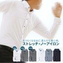 ワイシャツ ポロシャツ ストレッチ 長袖 メンズ ニットシャツ ノーアイロン スリム シャツ 形態安定 白 青 カッタウェ…
