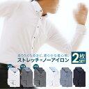 ワイシャツ ストレッチ + ノーアイロン 2枚SET メンズ ニット 長袖 スリム 形態安定 2枚 白 青 カッタウェイ ボタン…