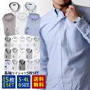 選べる5枚◆ ワイシャツ 長袖 メンズ 5枚セット 【選べるセット】yシャツ 形態安定 スリム ボタンダウン レギュラー …