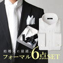 【送料無料】ウィングカラーシャツ【フォーマル 6点セット】白 プリーツ ワイシャツ 形態安定 カフス 新郎 セット ネ…