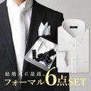 【送料無料】ショートワイドシャツ【フォーマル 6点セット】白 ワイシャツ 形態安定 カフス 新郎 セット ネクタイ シ…
