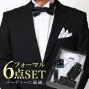 【送料無料】【フォーマル 6点セット】ウィングカラーシャツ 白 ワイシャツ カフス 新郎 セット コスプレ パーティー …