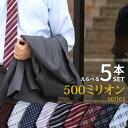◆ネクタイ 5本 セット 【ネクタイまとめ割対象】《Aタイプ》 /oth-ux-ne-1462 【メール便対応】【10】/ 無地 チェック 小紋 格子 フォーマル ドット柄 おしゃれ 結婚式 白/ブル