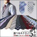 ◆ ネクタイ 5本 セット【ネクタイまとめ割対象】《Bタイプ》豊富なデザイン 全36種 /oth-ux-ne-1463【メール便対応】…
