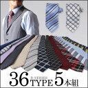 ★ネクタイ 5本 セット【ネクタイまとめ割対象】《Bタイプ》豊富なデザイン 全36種 /oth-ux-ne-1463【メール便対応】…