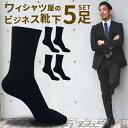 靴下 メンズ 5足セット 5足組 ビジネス 抗菌 防臭 吸水速乾 紳士 リブ編み ソックス セット 靴下 oth-ux-so-1137メー…
