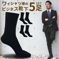 抗菌防臭吸水速乾加工紳士リブ編みソックス5P【1156-2010】【靴下】/oth-ux-so-1137