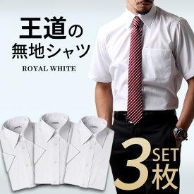 ワイシャツ 3枚組 半袖 白 メンズ 形態安定 イージーケア ボタンダウン メンズ Yシャツ ドレスシャツ ホワイト カッターシャツ 通勤 通学 制服 スリム sa01-3set【宅配便のみ】【ct05】 テレワーク ブラックフライデー