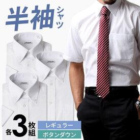 ワイシャツ 3枚組 半袖 白 メンズ 形態安定 イージーケア ボタンダウン メンズ Yシャツ ドレスシャツ ホワイト カッターシャツ 通勤 通学 制服 スリム/ sa01-3set【宅配便のみ】【ct05】