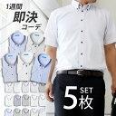【夏物最終処分!!】ワイシャツ 半袖 5枚セット メンズ 【 1枚あたり916円】 形態安定 Yシャツ ボタンダウン クールビ…