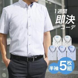 半袖 ワイシャツ 5枚セット【 1枚あたり1,184円】 ビジネス Yシャツ クールビズ 形態安定 【送料無料】 /sa02【宅配便のみ】【NEW】【SS02】
