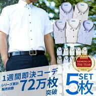 【送料無料】【5枚セット】半袖ワイシャツ5枚セット形態安定ビジネスYシャツカッターシャツビジネスシャツクールビズ/sa02【宅配便のみ】