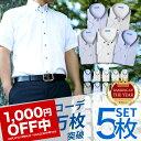 【1,000円OFF中】ワイシャツ 半袖 5枚セット メンズ【1枚あたり1,178円】 形態安定 Yシャツ ボタンダウン クールビズ …