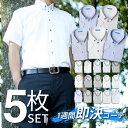 ワイシャツ 半袖 5枚セット メンズ【1枚あたり1,178円】 形態安定 Yシャツ ボタンダウン クールビズ 涼しい ビジネス …