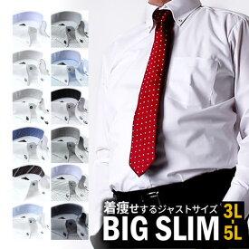 ワイシャツ 大きいサイズ 長袖_ 大きいサイズのワイシャツ Yシャツ イージーケア 長袖 BIG 形態安定 sun-ml-sbu-1132【HC】【ビッグサイズ】【カッターシャツ】【宅配便のみ】【ct01】【ct04】 テレワーク