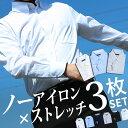 ワイシャツ メンズ 長袖 3枚セット ニット ≪ ストレッチ + ノーアイロン ≫ スリム 形態安定 白 青 カッタウェイ ボ…