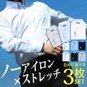 ≪ストレッチ+ノーアイロン≫ニット ワイシャツ 自由に選べる3枚セット メンズ 長袖 スリム 形態安定 白 青 カッタウ…