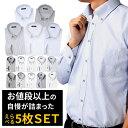 選べる 5枚セット ワイシャツ 長袖 メンズ 5枚 セット 【選べるセット】yシャツ 形態安定 標準体 ボタンダウン レギュ…