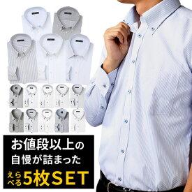 選べる 5枚セット ワイシャツ 長袖 メンズ 5枚 セット 【選べるセット】yシャツ 形態安定 標準体 ボタンダウン レギュラー ビジネス カッターシャツ 白 紺 青 ブルー 安い/at-ml-set-1174-5set【宅配便のみ】 テレワーク