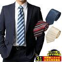 【ついで買い】ネクタイ3本セット(+税込1408円)/● setwari-tie-2※単品購入不可【宅配便のみ】