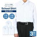 スクールシャツ 男子 3枚セット 長袖 白 制服 学生服 シャツ ワイシャツ ノーアイロン 形態安定 抗菌防臭 イージーケ…