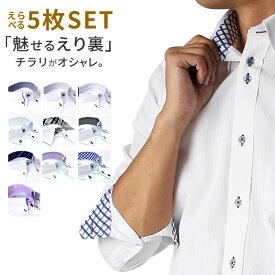 ワイシャツ ボタンダウン 長袖 スリム 標準体 5枚セット メンズ 自由にデザイン選択 yシャツ 5枚組 選べるセット 形態安定 ビジネスシャツ カッターシャツ 白 大きいサイズ sun-ml-sbu-1109-5set at351 宅配便のみ ct04【SS01】