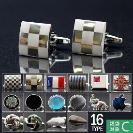 【送料無料】アトリエ365セレクト カフスボタン cufflinks ビジネス 全16タイプ ● oth-ux-ca-1642【宅配便のみ】【福袋対象C】【SS09】