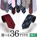 【福袋対象C】《Aタイプ》 豊富なデザインから選べる 全36種類 /● oth-ux-ne-1462【メール便対応】【2】/ ネクタイ …