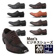 ビジネスシューズ全20種【靴】/oth-ux-sh-1474【宅配便のみ】【クールビズ】