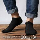 【メール便で送料無料】靴下 3足組 丈夫 くるぶし丈 紳士靴下 綿混素材/● oth-ux-so-1705【メール便対応】【5】【ct07】 ブラックフライデー