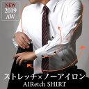ワイシャツ メンズ 長袖 スリム ストレッチ & ノーアイロン 形態安定 / Yシャツ 白 【エアレッチ】【AIRETCH】 /● y…